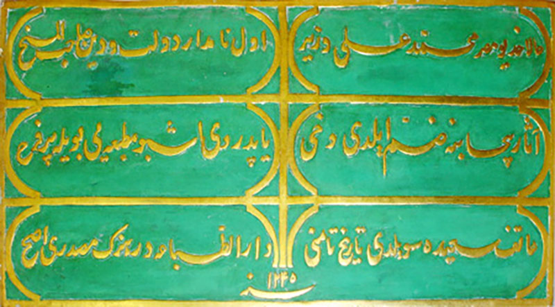 النص التذكاري لإنشاء مطبعة بولاق - المصدر: مكتبة الإسكندرية