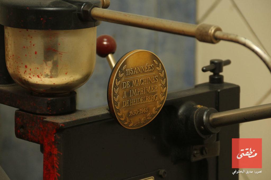 تفاصيل حدى الماكينات القديمة المتواجدة بمطبعة يونيفيرسال