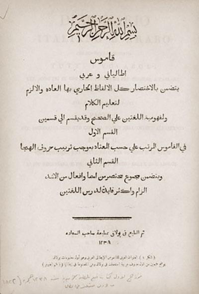 ديسمبر ١٨٨٢ تاريخ اصدار أول مطبوعة لمطابع بولاق وهي قاموس إيطالي عربي