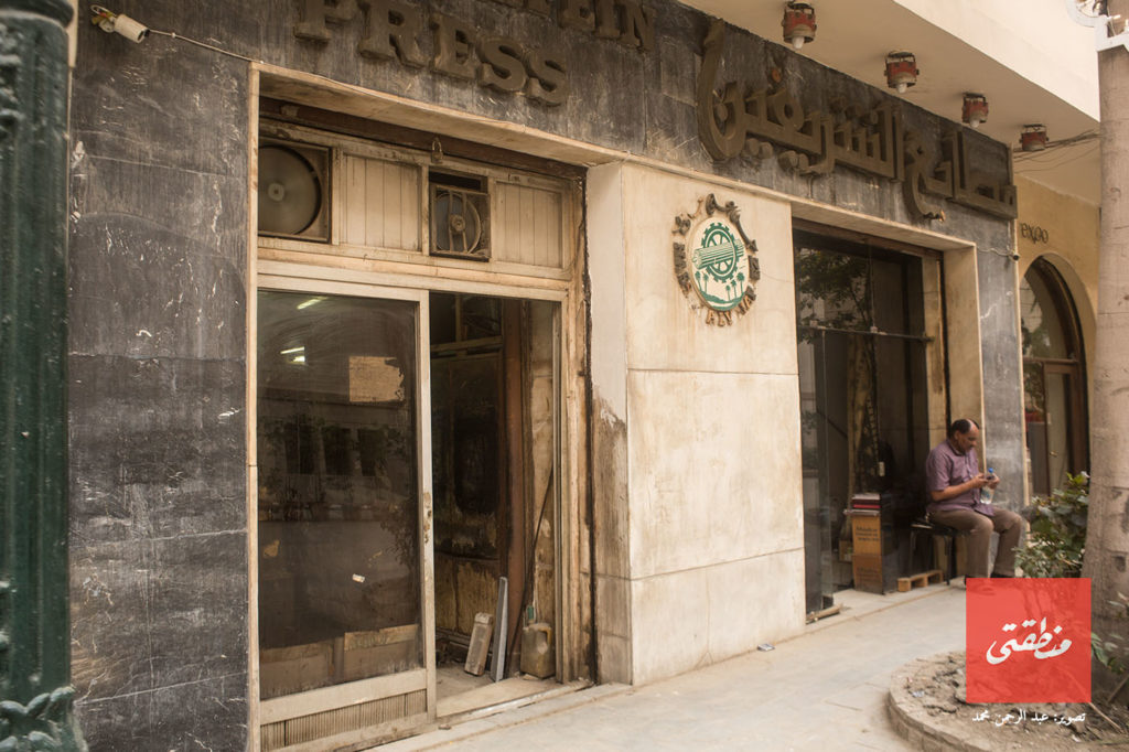 واجهة مطبعة الشريفين بمنطقة البورصة