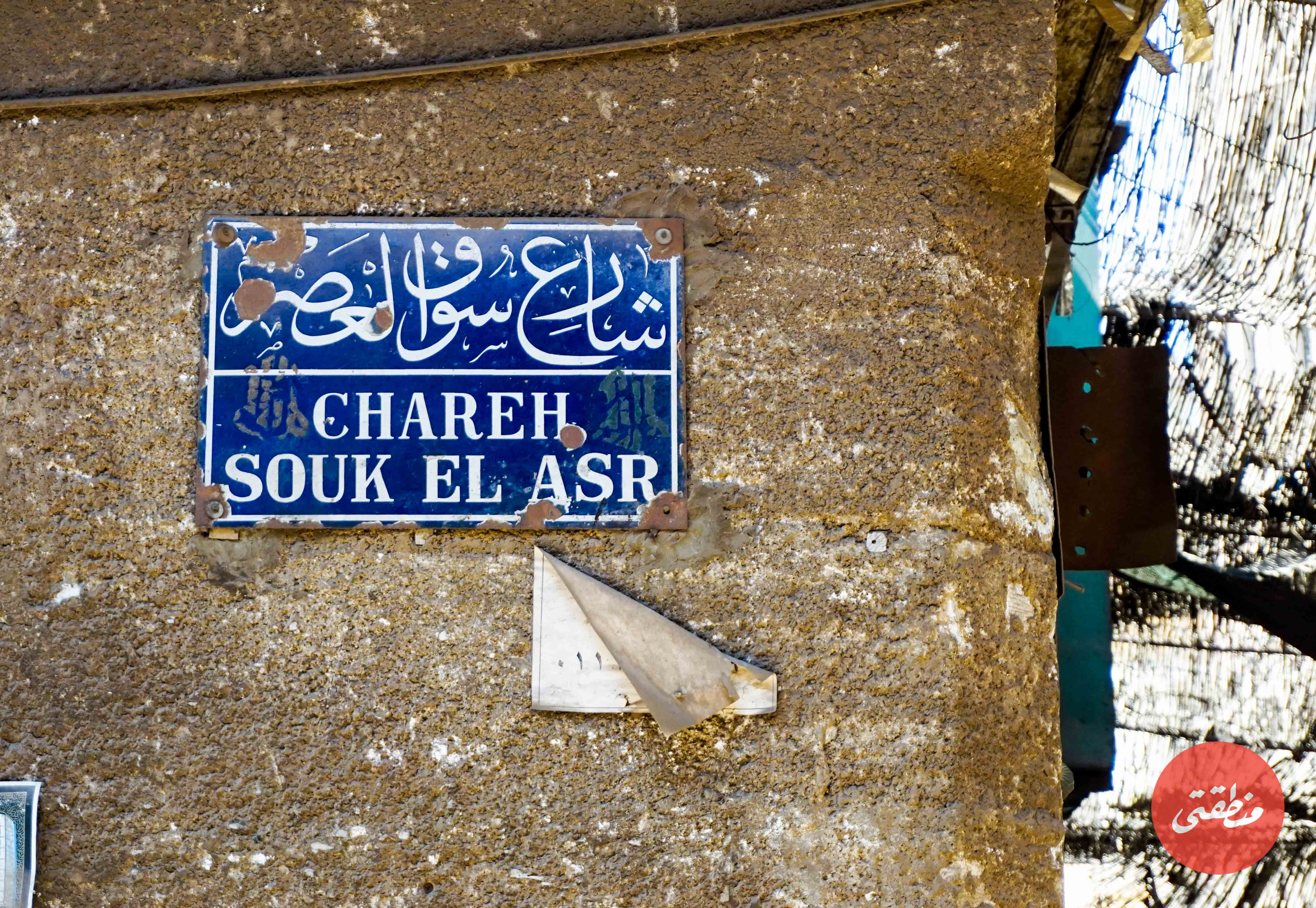 لافتة شارع سوق العصر - تصوير- ميشيل حنا
