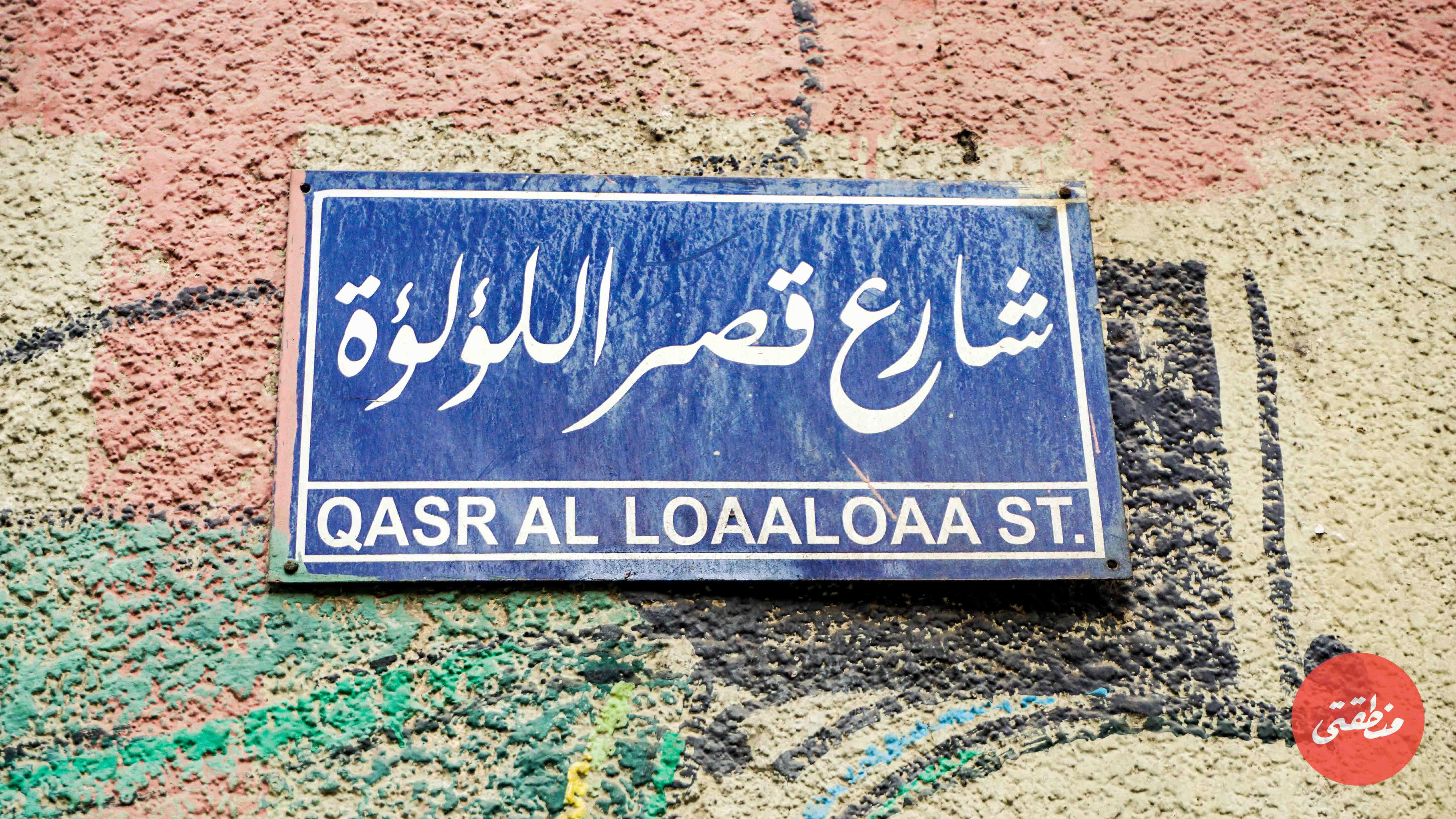 لافتة شارع قصر اللؤلؤة بالفجالة - تصوير: ميشيل حنا