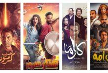 أفلام عيدالفطر 2018