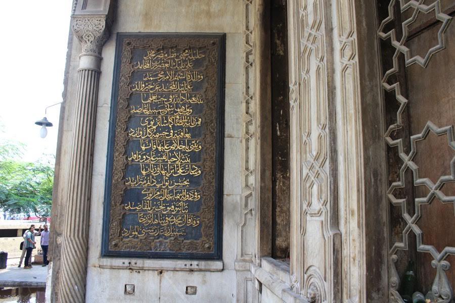 مبنى سبيل وكُتَّاب أم محمد علي باشا 01