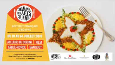 اسبوع فنون الطهي 2018 بالمعهد الفرنسي بالمنيرة