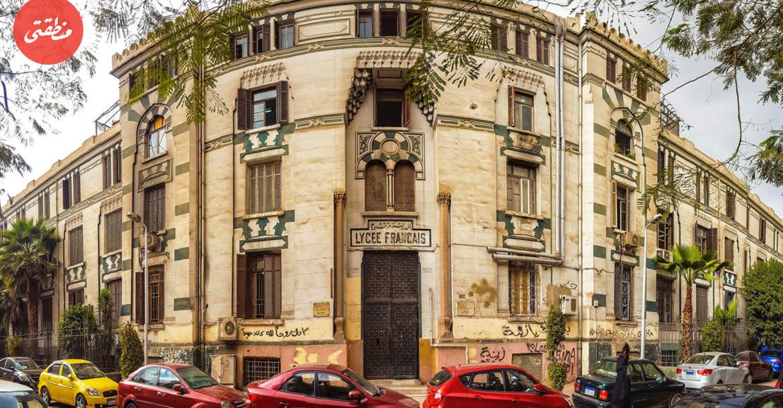 إنها مدرسة ليسيه الحرية بباب اللوق - تصوير - ميشيل حنا