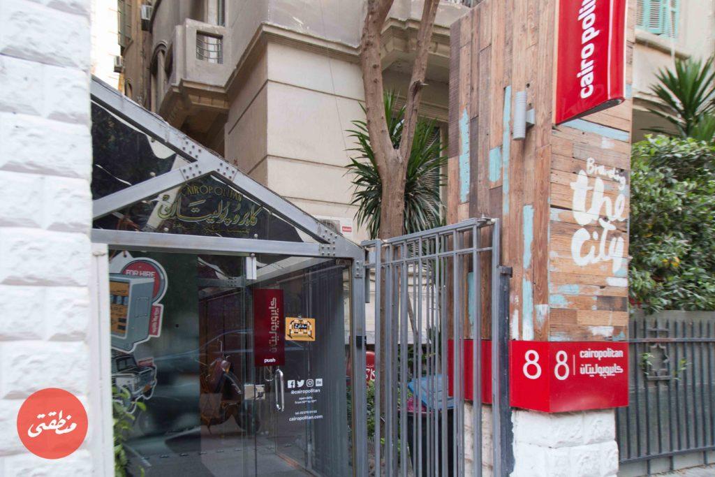 واجهة كايروبوليتان - 8 شارع دار الشفاء - جاردن سيتي - تصوير - عبد الرحمن محمد