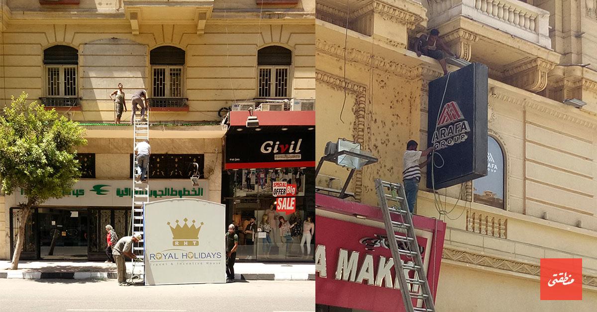 حملة إزالة للافتات المحلات المخالفة بقصر النيل - تصوير- محمد أشرف