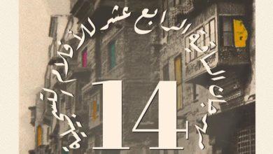 مهرجان الساقية الـ 14 للأفلام التسجيلية
