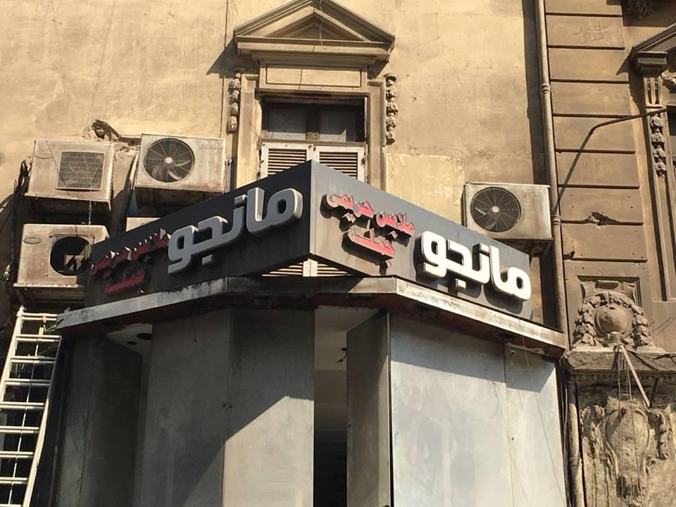 لافتة في 44 شارع قصر النيل قبل إزالتها