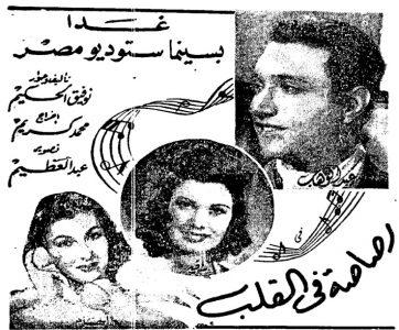 صورة أرشيفية لإعلان العرض الأول لفيلم رصاصة في القلب