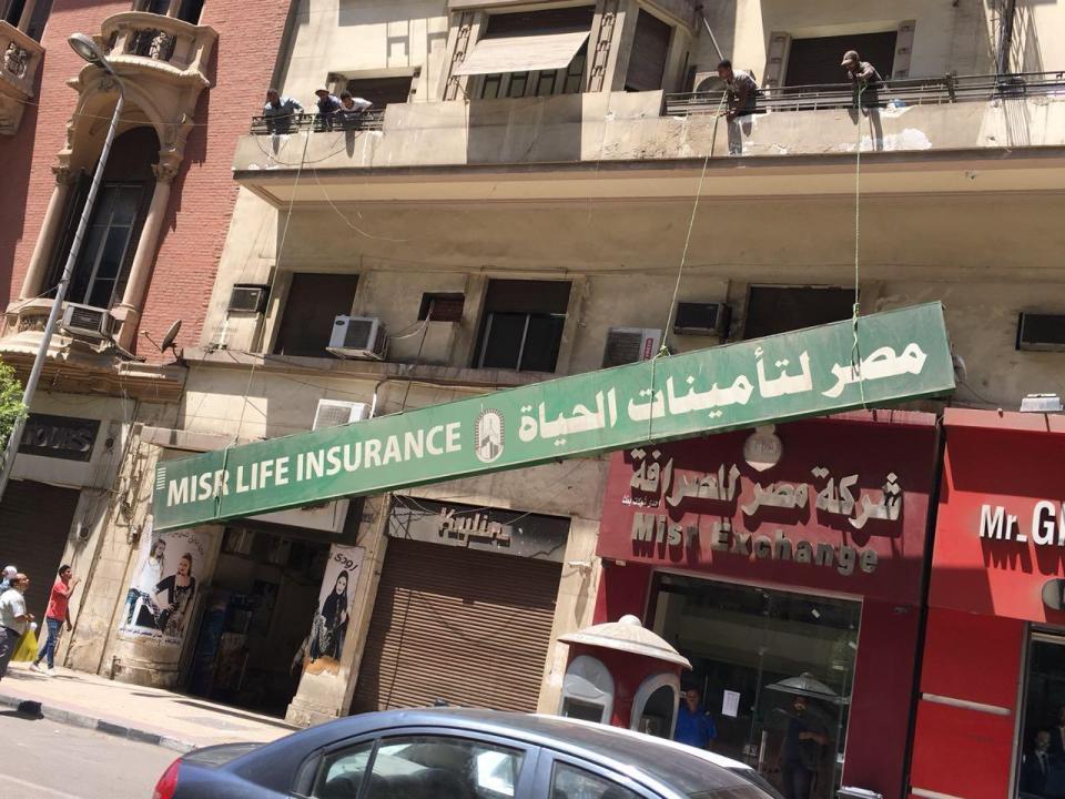 اثناء إزالة لافتة مصر لتأمينات الحياة