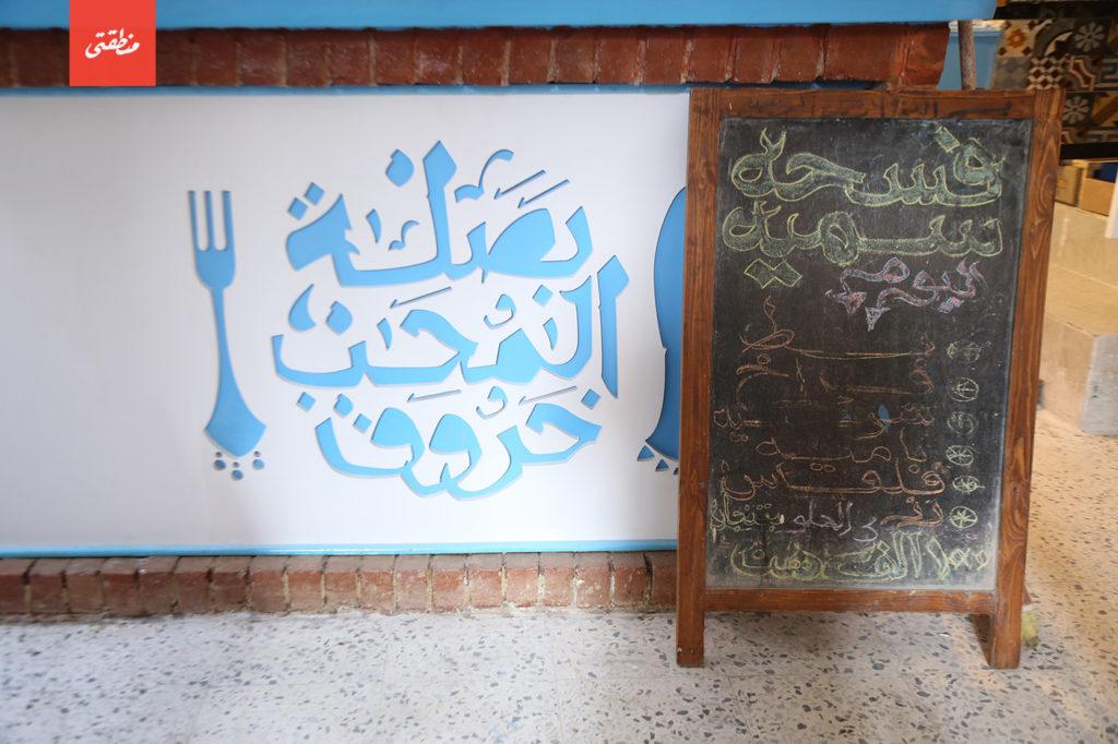 فسحة سمية - تصوير - عبد الرحمن محمد