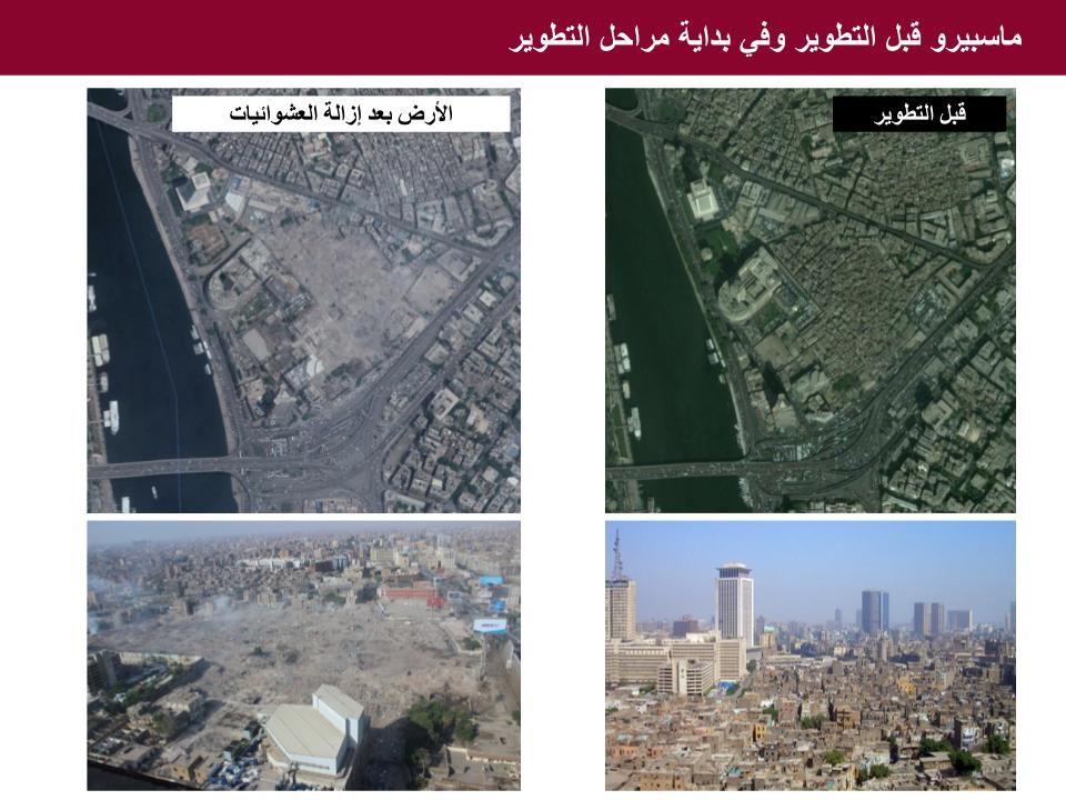 ماسبيرو قبل التطوير وفي بداية مراحل التطوير - المصدر - محافظة القاهرة