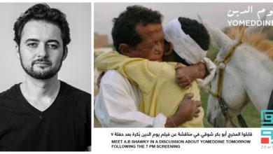مناقشة مع المخرج أبو بكر شوقي في سينما زاوية بعد عرض فيلم يوم الدين