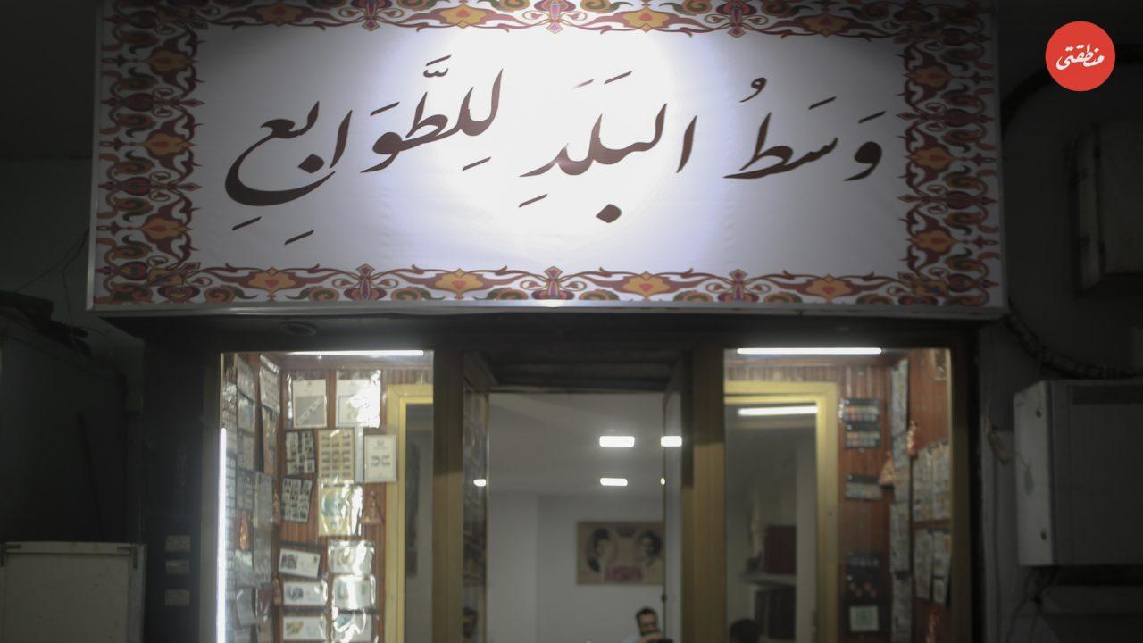 واجهة محل وسط البلد للطوابع - تصوير - عبد الرحمن محمد