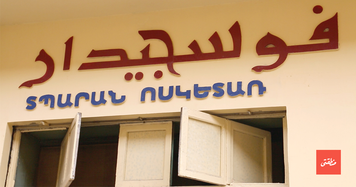 جانب من واجهة مطبعة فوسجيدار - تصوير - عبد الرحمن محمد