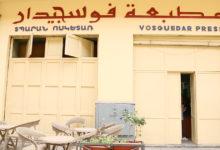 واجهة مطبعة فوسجيدار في مارس الماضي - تصوير - عبد الرحمن محمد