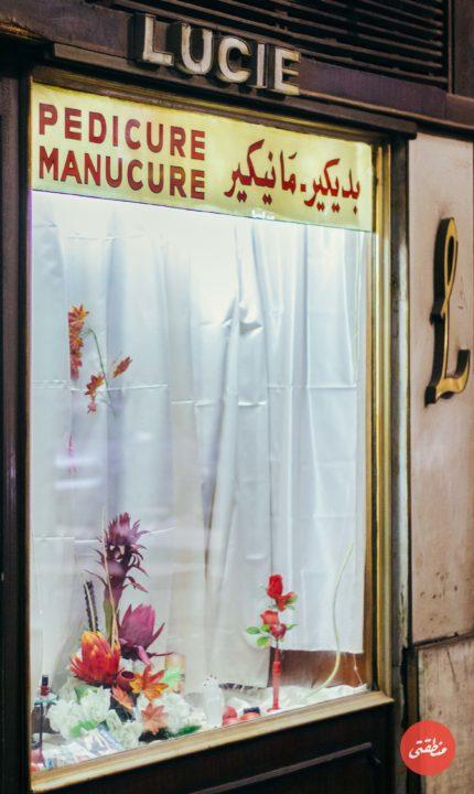 واجهة المحل - تصوير - أحمد جمال