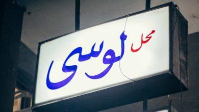 لافتة محل لوسي - بديكير ومانيكير - تصوير - أحمد جمال