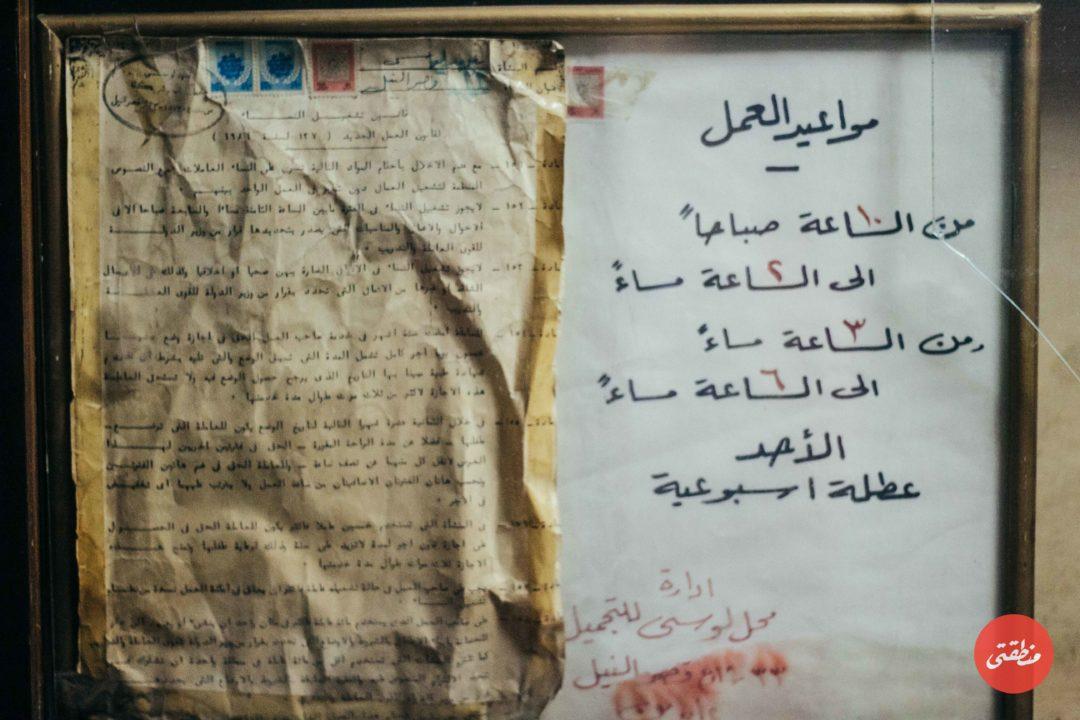 لافتة تحمل مواعيد عمل محل لوسي - تصوير - أحمد جمال