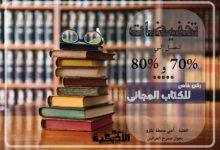معرض سور الأزبكية للكتاب