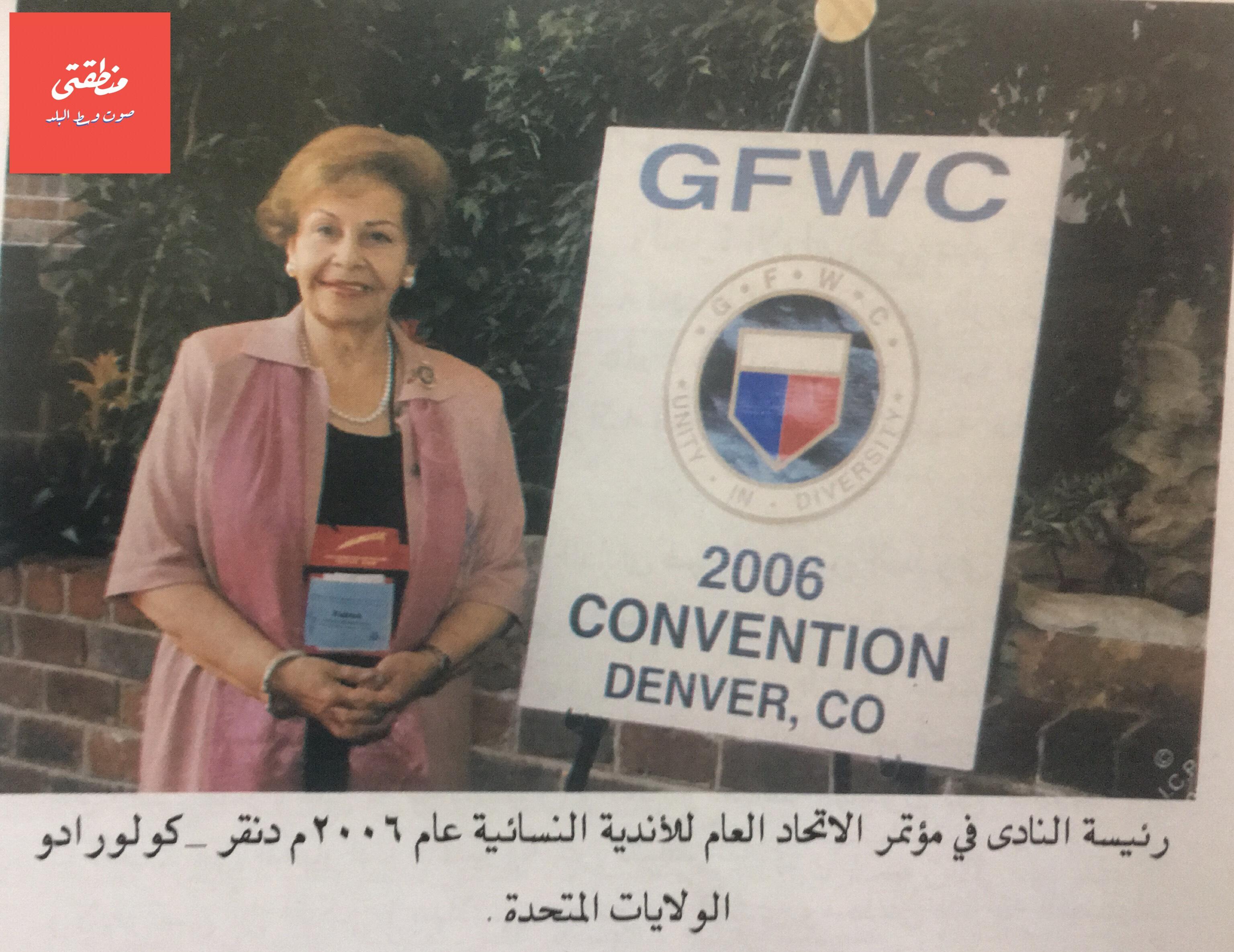 فاطمة المسلماني رئيسة نادي سيدات القاهرة